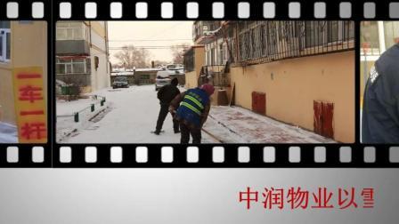 中润物业以雪为令及时清扫管辖小区积雪