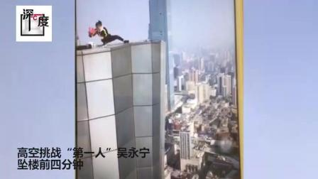 """国内无保护高空挑战""""第一人""""极限咏宁坠楼作死视频曝光"""