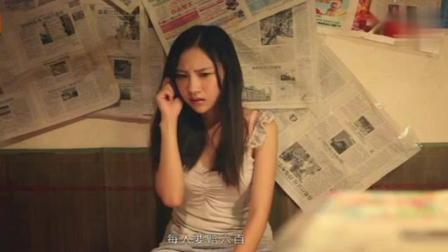 微电影《欲望保姆》精彩片段: 姐姐在大城市赚钱不容易啊