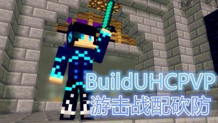 〔极冰〕BuildUHCPVP 游击战配砍防 我的世界★Minecraft