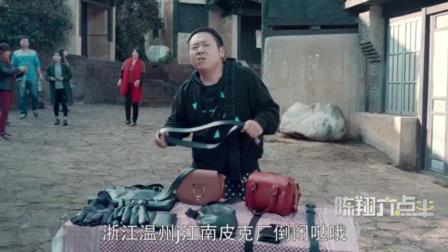 陈翔六点半: 猪小明问价不买, 你知道会有说明后果吗?