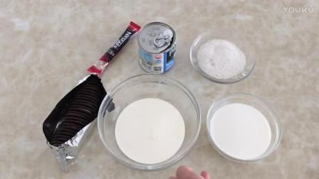 海氏烤箱烘焙教程 奥利奥摩卡雪糕的制作方法jj0 君之烘焙生日蛋糕视频教程