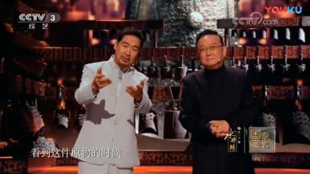 国家宝藏: 纪晓岚和珅, 台上斗嘴我笑喷了! 两老爷子讨论国宝重量