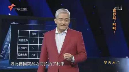 郎咸平说索罗斯狙击港币、英镑、日元的全过程手段简单粗糙不会再次成功