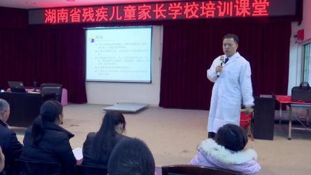 关爱残疾儿童, 湖南残疾人康复研究中心组织残疾人儿童家长培训
