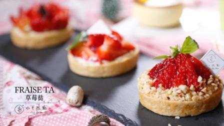 圣诞大趴必不可少的小甜点——草莓挞