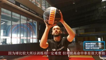 投篮训练一球搞定 用超大蓝球训练 你也投篮和库里一样逆天