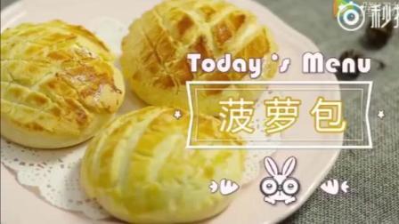 菠萝黄油的完美融合——菠萝包, 港式经典小吃之一