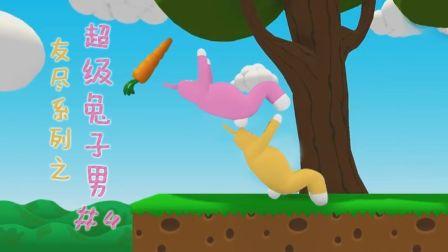 友尽系列之超级兔子男#完结——男女搭配,干活还是很累啊!
