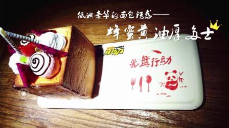 老司机厨房——蜂蜜黄油厚多士