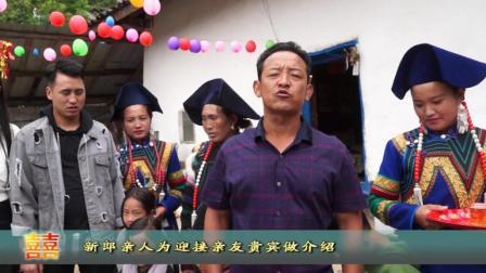 彝人视角彝族结婚热情彝族人迎接亲友来参加婚礼新娘公公太嗨了
