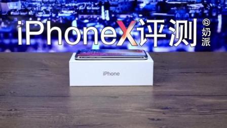 苹果iPhoneX评测体验【奶派测评】