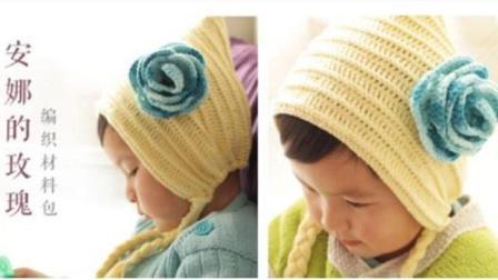 【金贝贝手工坊154辑】M121安娜的玫瑰毛线帽毛线钩针编织宝宝毛线帽婴儿帽子玫瑰花帽子新手编织全教程
