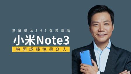 【壹周数码汇】高通骁龙845性能残暴 小米Note3拍照成绩惊呆众人