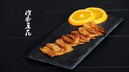 """料理界的田园交响曲, 五花肉在油锅里""""滋滋作响"""", 飘出淡淡橙香!"""