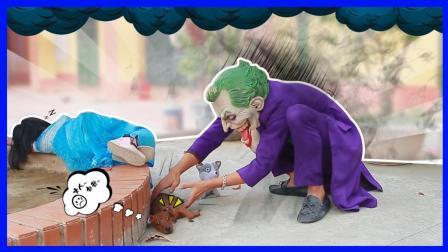 白雪公主宠物狗被怪物小丑掉包了 艾莎公主把小丑狠狠的揍了一顿 小伶玩具 熊出没