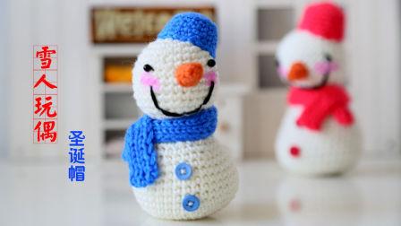 小辛娜娜编织2017第36集雪人圣诞帽子(下)36怎么织毛线编织法