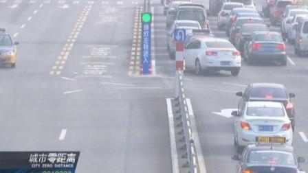 济宁司机别懵! 交警教你逆向可变左转车道怎么行驶