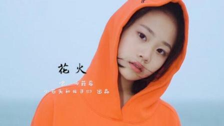 这个女孩的独特嗓音绝对能惊艳到你! 来自汪峰的《花火》