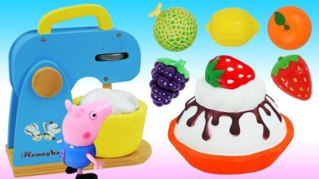 神奇的魔法料理机魔力72变! 小朋友一起来变水果巧克力蛋糕啦