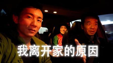米哥Vlog-570: 你们可能猜不到, 我回来中国的原因之二