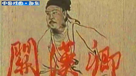 粤剧艺术片《关汉卿》马师曾 红线女
