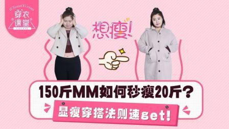 150斤女生冬季秒瘦20斤?显瘦穿搭法则get!穿成小仙女!