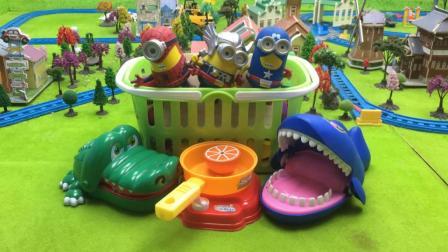 哆啦盒子玩具时间 2017 小黄人玩过家家水果切切乐给大鳄鱼大鲨鱼吃 520