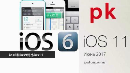 「科技美学直播」 ios6和ios9对比ios11 苹果越升级越卡吗 男主播告诉你