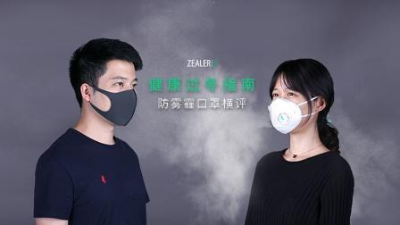 健康过冬指南防雾霾口罩横评