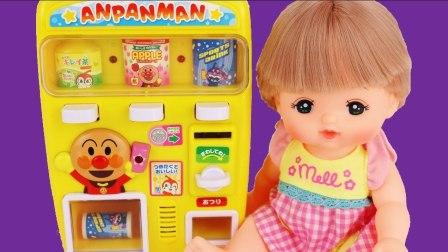 宝宝 娃娃 售货机 Baby Doll Vending Machine
