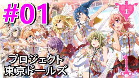 #01★宅系列★东京偶像★无解说