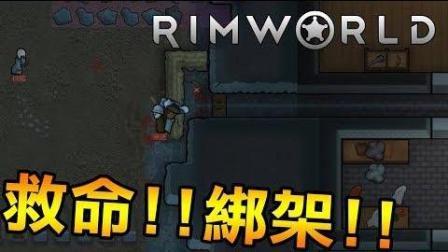 边缘世界 Rimworld - 我的居民被绑走了! !