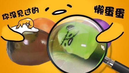 白白侠玩具秀: 节日懒蛋蛋发泄球减压神器!
