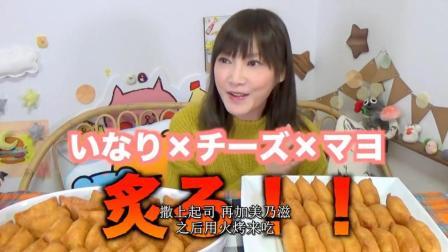 大胃王木下佑香: 自制美味的起司美乃滋烤豆皮寿司