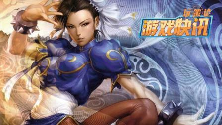 游戏快讯 卡普空推出《街霸30周年合集》, 年底再炒一回冷饭