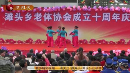 盐津县滩头乡老体协成立十周年庆典, 老年人生活也很精彩