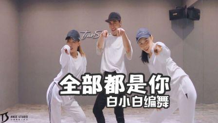 《全部都是你》编舞教学练习室【TS DANCE】