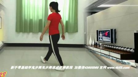 曳步舞视频滑步教学旋转初级鬼步舞教程慢动作分解 编舞新7连附分解歌曲: 我爱的姑娘