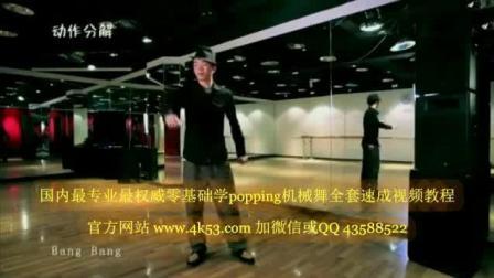 机械舞断点控制教学 popping脚步点控 机械舞poppin之滑步练习步骤
