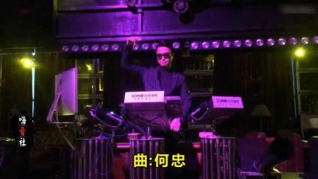 一曲DJ混音舞曲《男人香》好听不厌, 都来听听!