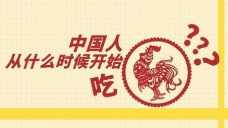 """大吉大利-中国人是从什么时候开始""""吃鸡""""的?<红原鸡><绝地求生><决胜21点>"""