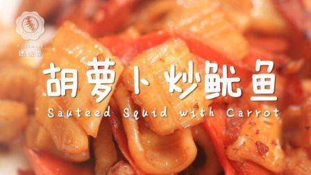 新鲜大鱿鱼这么做, 简单几步变鲜嫩小炒!