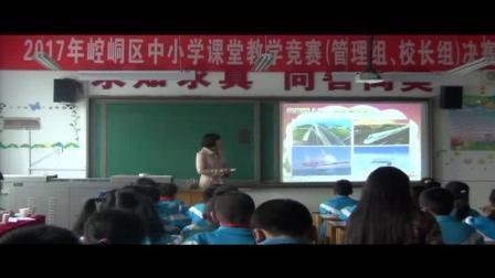 人教版三年级语文下册《我家跨上了信息高速路》教学课堂实录视频