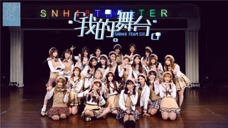 SNH48《我的舞台》MV