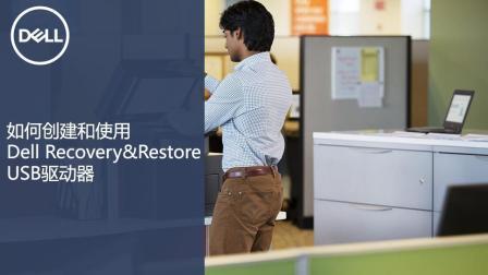 如何创建和使用Dell Recovery & Restore USB驱动器