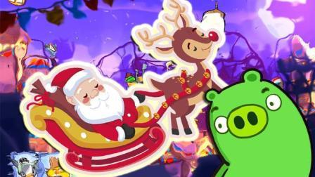 愤怒的小鸟2【170期】圣诞节快乐! 小鸟大作战
