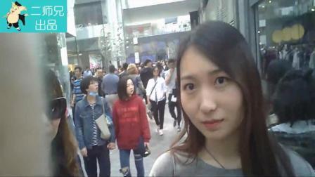 【搞笑自拍】北京小哥街头搭讪美女: 求对方微信