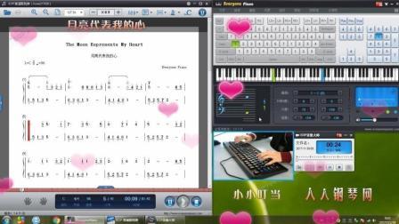 月亮代表我的心EOP键盘钢琴免费五线谱钢琴谱下载