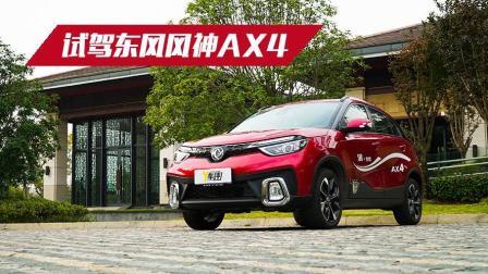 Y车评原创试车 2017 个性鲜明 试驾东风风神AX